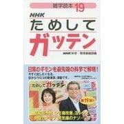 雑学読本NHK ためしてガッテン〈19〉 [単行本]