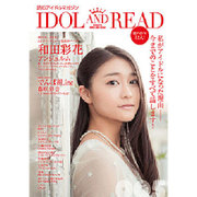 IDOL AND READ 5-読むアイドルマガジン [単行本]