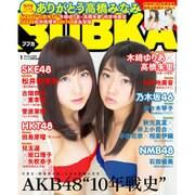 BUBKA (ブブカ) 2016年 01月号 [雑誌]
