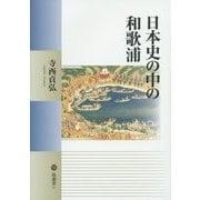 日本史の中の和歌浦(塙選書) [全集叢書]