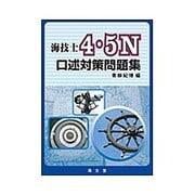 海技士4・5N口述対策問題集 [単行本]