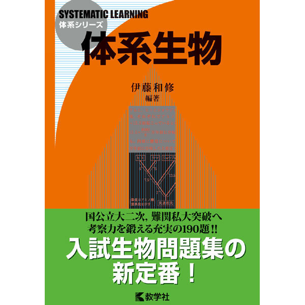 赤本820 体系生物 2016年版 [全集叢書]