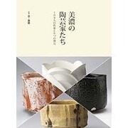 美濃の陶芸家たち―109人の作家と6つの窯元 [単行本]
