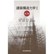 建築構造力学〈1〉 第3版 [単行本]