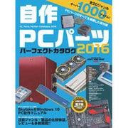 自作PCパーツ パーフェクトカタログ2016 DOS/V POWER REPORT [ムックその他]