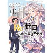 Re:ゼロから始める異世界生活 第三章 Truth of Zero 1<28>(MFコミックス アライブシリーズ) [コミック]
