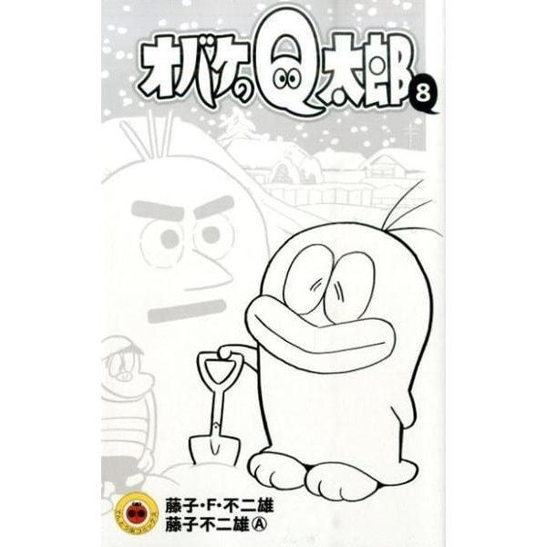 オバケのQ太郎<8>(てんとう虫コミックス(少年)) [コミック]