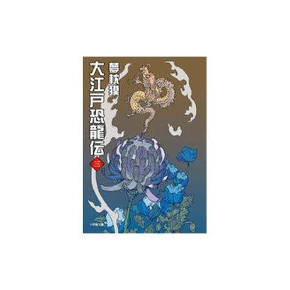 大江戸恐龍伝〈3〉(小学館文庫) [文庫]