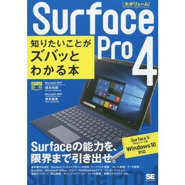 Surface Pro 4 知りたいことがズバッとわかる本―Surface 3/Proシリーズ&Windows 10対応(ポケット百科) [単行本]