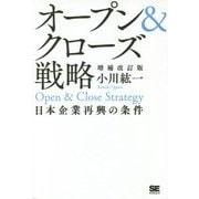 オープン&クローズ戦略―日本企業再興の条件 増補改訂版;第2版 [単行本]