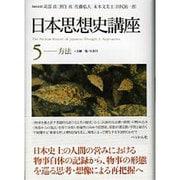 日本思想史講座〈5〉方法 [単行本]