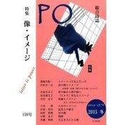 PO 159号(2015年冬)-総合詩誌 [ムックその他]