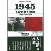 1945予定された敗戦―ソ連進攻と冷戦の到来 [単行本]