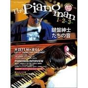 月刊ピアノPresents 『The Pianoman 1.2.3 -鍵盤紳士たちの音-』 <付録CD付> (ヤマハムックシリーズ167) [ムックその他]