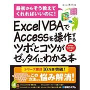 Excel VBAでAccessを操作するツボとコツがゼッタイにわかる本―最初からそう教えてくれればいいのに! [単行本]