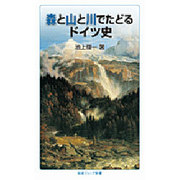 森と山と川でたどるドイツ史(岩波ジュニア新書) [新書]