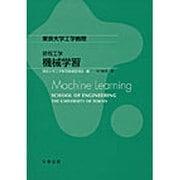 東京大学工学教程 情報工学 機械学習 [全集叢書]