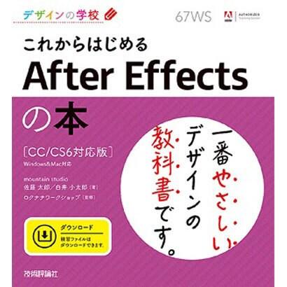 これからはじめるAfter Effectsの本―CC/CS6対応版(デザインの学校) [単行本]