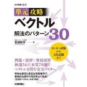 ベクトル解法のパターン30-単元攻略 [単行本]