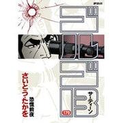 ゴルゴ13 179(SPコミックス) [コミック]