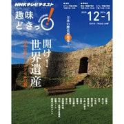 開け! 世界遺産―日本史タイムカプセルの旅 (趣味どきっ!) [ムックその他]