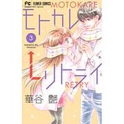 モトカレ←リトライ<3>(フラワーコミックス) [コミック]