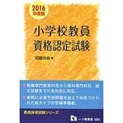 小学校教員資格認定試験〈2017年度版〉(教員採用試験シリーズ) [全集叢書]