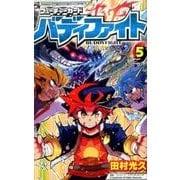 フューチャーカード バディファイト<5>(てんとう虫コミックス(少年)) [コミック]