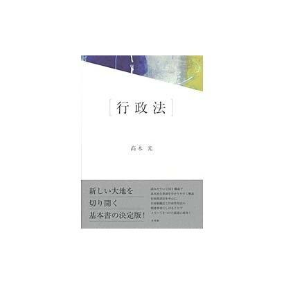 行政法 [単行本]
