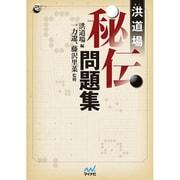 洪道場秘伝問題集(囲護人ブックス) [単行本]