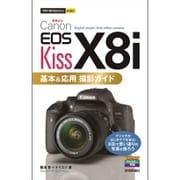 Canon EOS Kiss X8i基本&応用撮影ガイド(今すぐ使えるかんたんmini) [単行本]