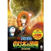映画ドラえもん のび太の恐竜 2006