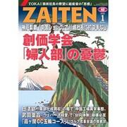 ZAITEN (財界展望) 2016年 01月号 [雑誌]