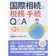 国際相続の税務・手続Q&A 第2版 [単行本]