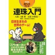 連珠入門(遊びの本シリーズ) [単行本]