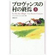 プロヴァンスの村の終焉〈上〉 [単行本]
