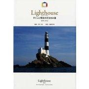 ライトハウス―すくっと明治の灯台64基 1870-1912 [単行本]