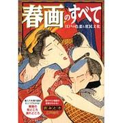 春画のすべて―江戸の色恋と庶民文化 [単行本]