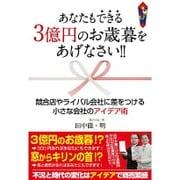 あなたもできる3億円のお歳暮をあげなさい!!-競合店やライバル会社に差をつける小さな会社のアイデア術 [単行本]