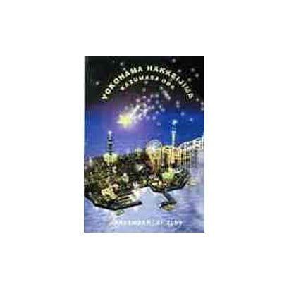 小田和正/小田和正カウントダウン・ライブ~ちょっと寒いけどみんなで SAME MOON!! [Blu-ray Disc]