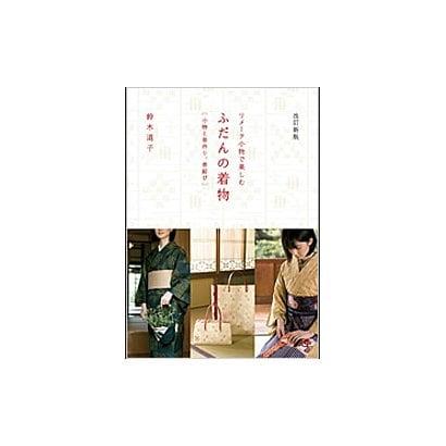 ふだんの着物―リメーク小物で楽しむ 「小物と帯作り、帯結び」 改訂新版 [単行本]