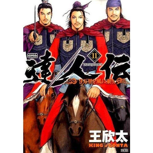 達人伝~9万里を風に乗り 11(アクションコミックス) [コミック]