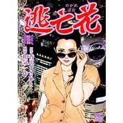 逃亡花 1(ニチブンコミックス) [コミック]