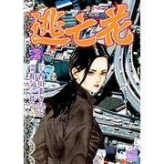 逃亡花 2(ニチブンコミックス) [コミック]