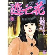 逃亡花 6(ニチブンコミックス) [コミック]