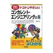 トコトンやさしいコンカレント・エンジニアリングの本(B&Tブックス―今日からモノ知りシリーズ) [単行本]