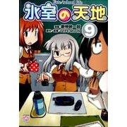 氷室の天地 Fate/school 9 [コミック]