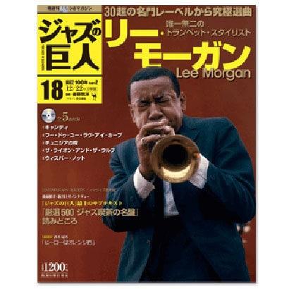 ジャズの巨人 2015年 12/22号 18 [雑誌]