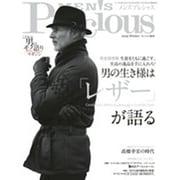 メンズプレシャス 2016年 01月号 [雑誌]