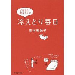 ずぼらな青木さんの冷えとり毎日(中経の文庫) [文庫]